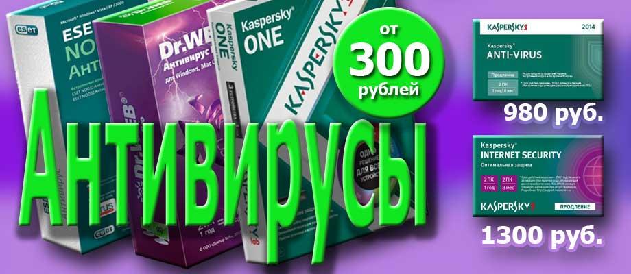 "Реклама ""ЮКАС КОМ"" Антивирусы"