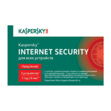 Программное обеспечение антивирусное Kaspersky Intenet Security на 3 устройства. Продление лицензии на 1 год/8 месяцев (ОЕМ)