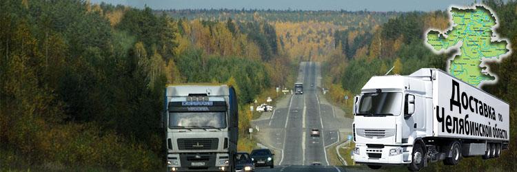 dostavka po Chelyabinskoy oblasti_1
