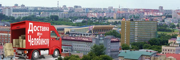 Доставка по Челябинску