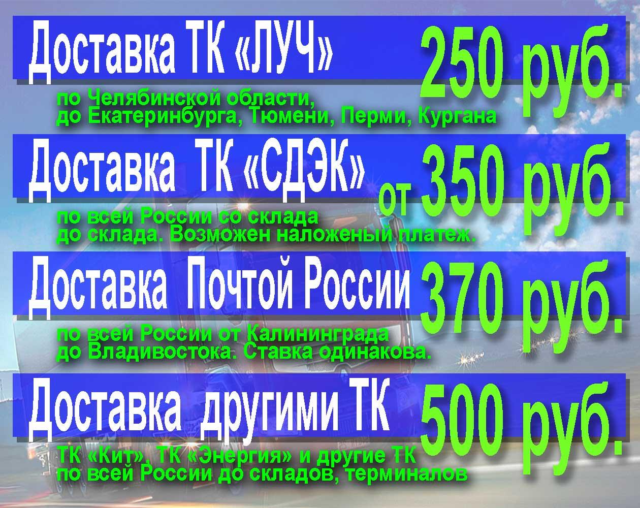 dostavka po Russia