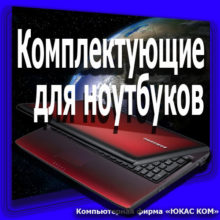Комплектующие для ноутбуков (под заказ)