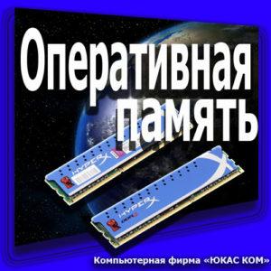 04.Оперативная память