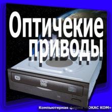 07.Оптические приводы