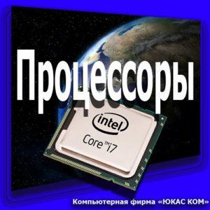 01.Процессоры