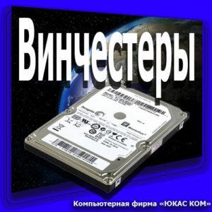 06.Жесткие диски