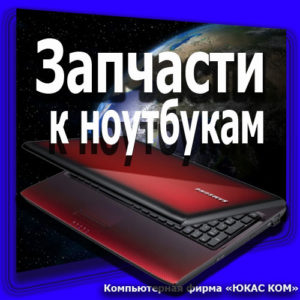 Комплектующие, запчасти для ноутбуков
