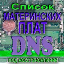 Список материнских плат DNS под восстановление