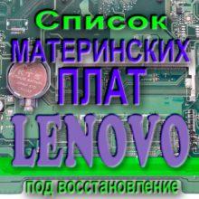 Список материнских плат LENOVO под восстановление